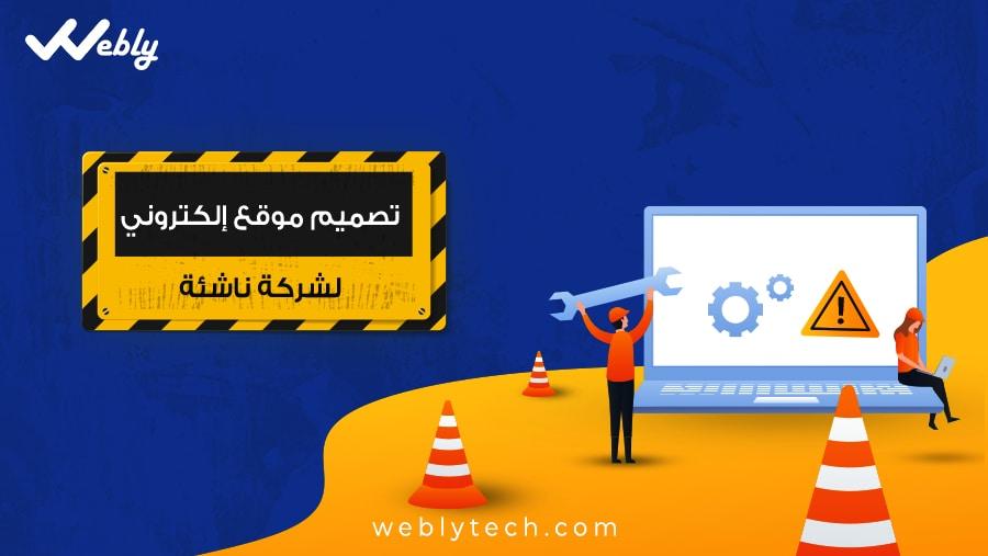 تصميم موقع إلكتروني لشركة